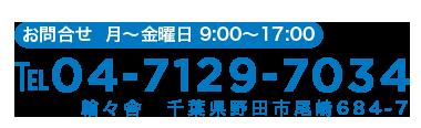 04-7129-7034